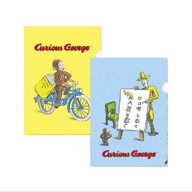 おさるのジョージ クリアファイル 全2種類 CG-CF Curious George