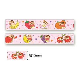 [スーパーセール10%OFF] クレヨンしんちゃん マスキングテープ(フルーツ)KS-MT007 Crayon shinchan