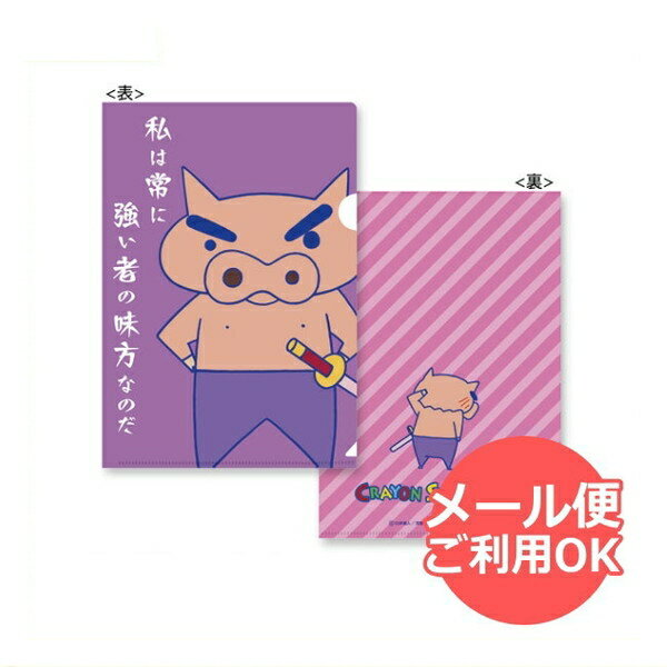 [10%OFF] クレヨンしんちゃん A5クリアファイル(ぶりぶりざえもん) KS-CF006 Kureyon sinchan