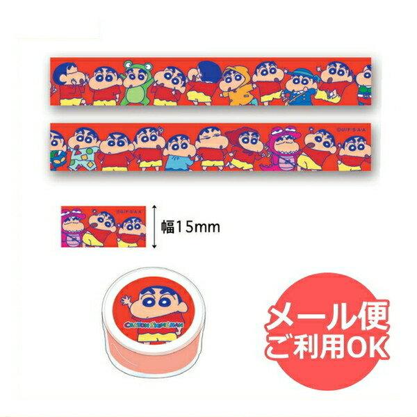 [10%OFF] クレヨンしんちゃん マスキングテープ(しんちゃん)KS-MT004 Kureyon sinchan