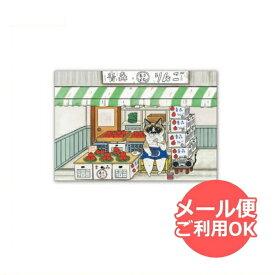 世にも不思議な猫世界 ポストーカード(リンゴ屋おひげ)YN-PT061