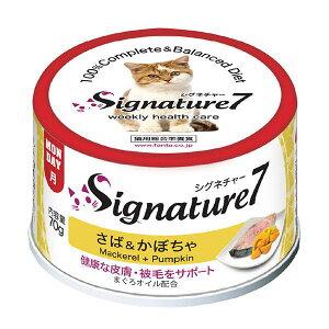 送料無料 成猫用キャットフード シグネチャー7 さば&かぼちゃ 1缶 ネコ 猫 総合栄養食 グレインフリー グレイビー S7-G1 0653871285511 | ペット用品 FW