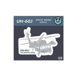KBオリジナル アイテム 付箋 ダイカット 自衛隊 救難ヘリコプター UH-60J KBF007