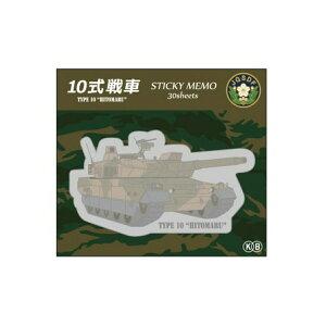 KBオリジナル アイテム 付箋 ダイカット 10式戦車 KBF009
