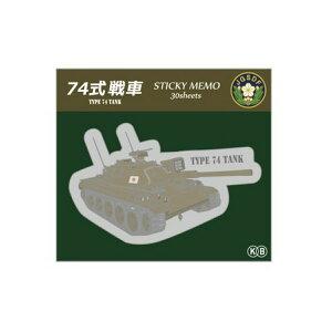 KBオリジナル アイテム 付箋 ダイカット 74式戦車 KBF010