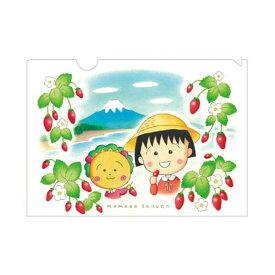 ちびまる子ちゃん A4 クリアファイル(久能の苺)CN-CF001 Chibi Maruko-chan 櫻桃小丸子