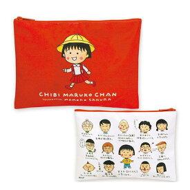 ちびまる子ちゃん ポーチ(まる子と仲間たち)CM-PO508 Chibi Maruko-chan 櫻桃小丸子