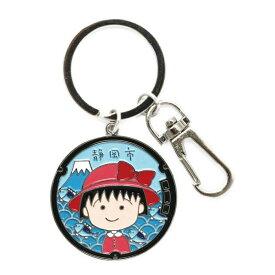 ちびまる子ちゃん キーリング(赤い帽子)CM-KR901 Chibi Maruko-chan 櫻桃小丸子