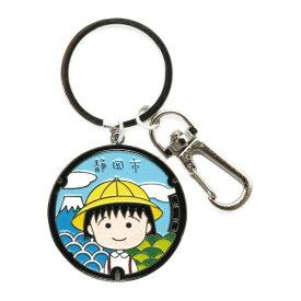 ちびまる子ちゃん キーリング(黄色の帽子)CM-KR902 Chibi Maruko-chan 櫻桃小丸子