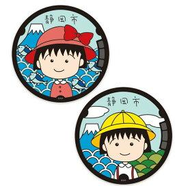 ちびまる子ちゃん ステッカー2枚セット(マンホール) CM-SE901 Chibi Maruko-chan 櫻桃小丸子