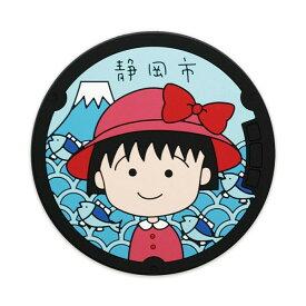 ちびまる子ちゃん ラバーコースター (赤い帽子) CM-CT911 Chibi Maruko-chan 櫻桃小丸子