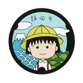 ちびまる子ちゃん ラバーコースター (黄色の帽子) CM-CT912 Chibi Maruko-chan 櫻桃小丸子