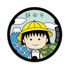 ちびまる子ちゃん ダイカットポストカード(黄色の帽子)CM-PT922 Chibi Maruko-chan 櫻桃小丸子