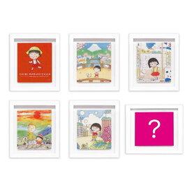 ちびまる子ちゃん フレームマグネット(原画ちびまる子ちゃんvol.1BOX)6個入BOX CM-GM500 Chibi Maruko-chan 櫻桃小丸子