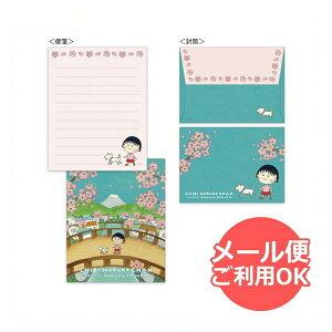 ちびまる子ちゃん ミニレターセット(巴川の春) CM-LS100 Chibi Maruko-chan 櫻桃小丸子