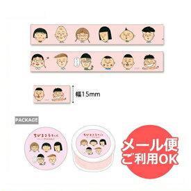 ちびまる子ちゃん マスキングテープ(まる子と仲間達)CM-MT101 Chibi Maruko-chan 櫻桃小丸子