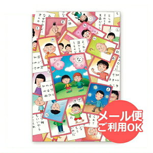 ちびまる子ちゃん ポストカード(まる子かるた)CM-PT507 Chibi Maruko-chan 櫻桃小丸子