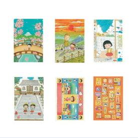 ちびまる子ちゃん NEWポストカード CM507 Chibi Maruko-chan 櫻桃小丸子