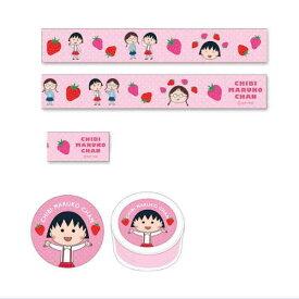 ちびまる子ちゃん マスキングテープ(まるこイチゴ)CM-MT015 Chibi Maruko-chan 櫻桃小丸子