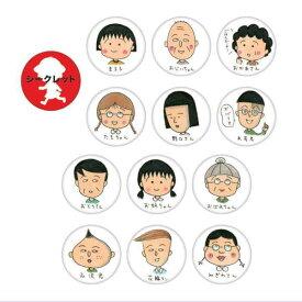 ちびまる子ちゃん 缶バッジ(まる子と仲間たち)CM-CB550 Chibi Maruko-chan 櫻桃小丸子