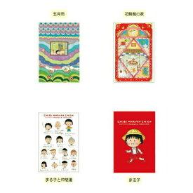 ちびまる子ちゃん ポストカード CM507 Chibi Maruko-chan 櫻桃小丸子