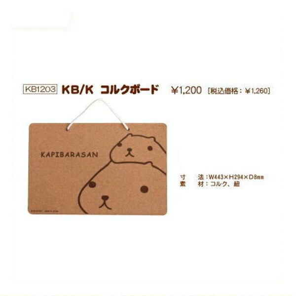 カピバラさん コルクボード KB1203 kapibarasan