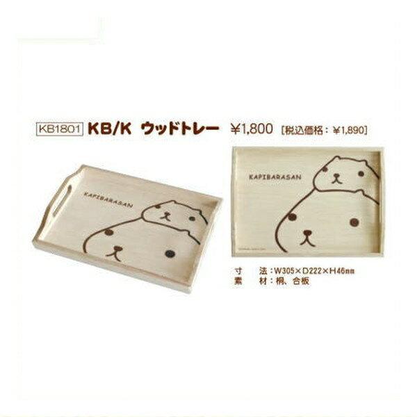 カピバラさん ウッドトレー KB1801 kapibarasan