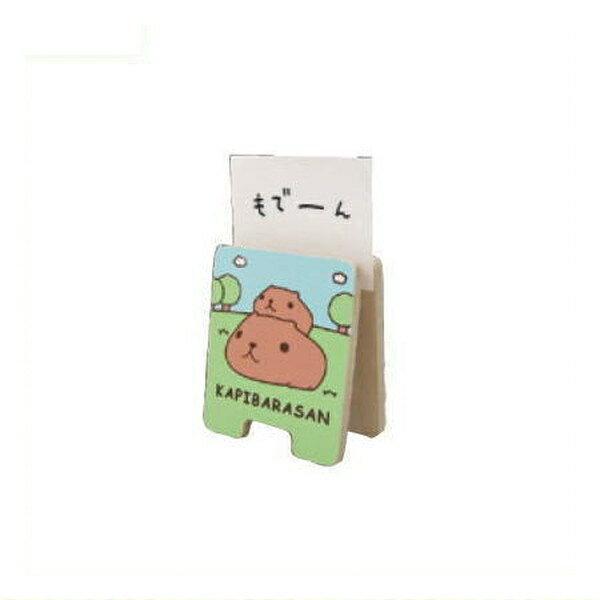 カピバラさん メモスタンド(グリーン) KB481G kapibarasan