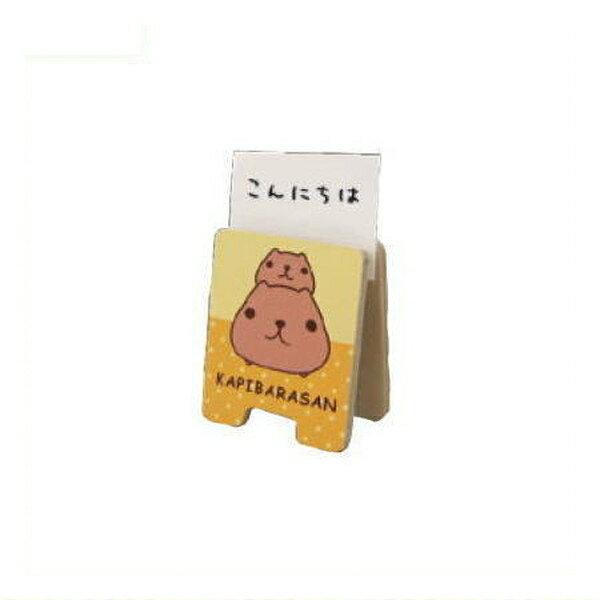 カピバラさん メモスタンド(イエロー) KB481Y kapibarasan