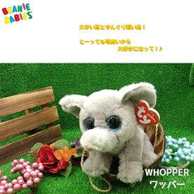 【TY】 ぬいぐるみ 【BEANIE BABIES】WHOPPER ワッパー ビーニーベイビーズ 象 ぞう ゾウ Sサイズ 15cm