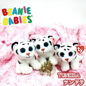 【TY】 ぬいぐるみ 【BEANIE BABIES】 TUNDRA ツンドラ ビーニーベイビーズ 虎 とら トラ タイガー Sサイズ 15cm