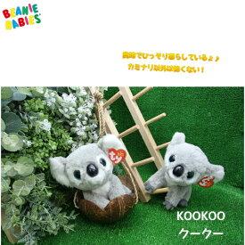 【TY】 ぬいぐるみ 【BEANIE BABIES】KOOKOO クークー ビーニーベイビーズ コアラ Sサイズ 15cm