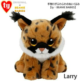 【TY】 ぬいぐるみ 【BEANIE BABIES】 Larry ラリー ビーニーベイビーズ 山猫 ヤマネコ Mサイズ 約15cm
