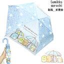 折りたたみ傘 Folding Umbrella すみっコぐらし レイン キャラクター 耐風骨仕様 安全ろくろ付傘