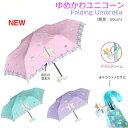 折りたたみ傘 Folding Umbrella ゆめかわユニコーン チャーム付 親骨50cm 星形の窓あき ピンク ミント パープル 3色