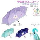 折傘(子供用)520003