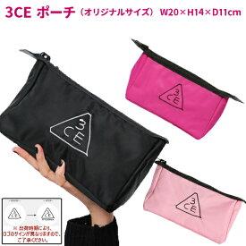 3ce ポーチ STYLENANDA 韓国コスメ 化粧ポーチ オリジナルサイズ 正規品 pouch 3カラー