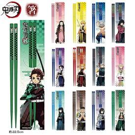 鬼滅の刃 グッズ 箸 (天然木) 全13種類