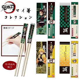 鬼滅の刃 グッズ 箸 マイ箸コレクション(天然竹) 全4種類 すべり止め加工 約21cm