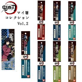 鬼滅の刃 グッズ 箸 マイ箸コレクション Vol.2 (天然竹) 全7種類 すべり止め加工 約21cm