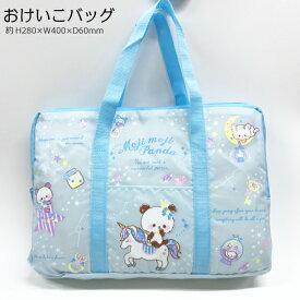 おけいこバッグ マチ付き ファスナー MOJI MOJI PANDA パンダ 内側ネームタグ付き 両面柄 レッスンバッグ 女の子