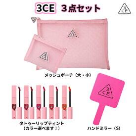 韓国コスメ 3CE 選べる福袋 3点セット 3CE メッシュポーチ 大小 (PINK RUMOUR) 3CE ハンドミラー Sサイズ (PINK) 3CE タトゥーリップティント (カラー選べます)