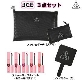 韓国コスメ 3CE 選べる福袋 3点セット 3CE メッシュポーチ 大小(ブラック) 3CE ミニハンドミラー Sサイズ (ブラック) 3CE タトゥーリップティント (カラー選べます)
