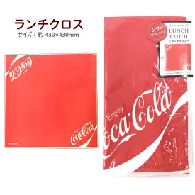 ランチクロス コカ・コーラ ロゴ 43×43cm CUTE MODEL 株式会社カミオジャパン
