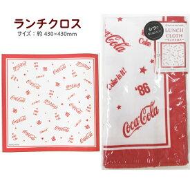 ランチクロス コカ・コーラ チラシ 43×43cm CUTE MODEL 株式会社カミオジャパン