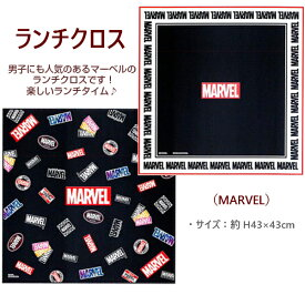 ランチクロス MARVEL マーベル チラシ ロゴ 43×43cm Cute Model 株式会社カミオジャパン