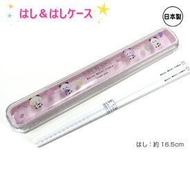 はし&はしケース もちもちぱんだ ピンク 安心日本製 お箸・箸ケース