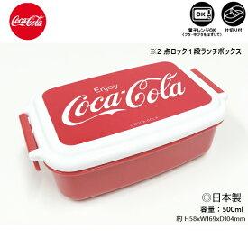お弁当箱 コカ・コーラ 1段 ランチボックス 2点ロック 仕切り付 500ml 食洗機OK 日本製