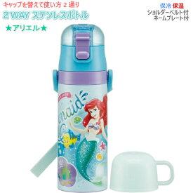 2WAYステンレスボトル 超軽量 コンパクト ショルダーベルト付 ネームプレート付 保冷 保温 水筒 ディズニー プリンセス アリエル
