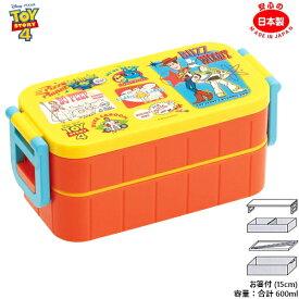 【ランチボックス】トイ・ストーリー4 日本製2段ランチボックス☆お箸付き 蓋を外してレンジOK